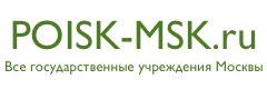 Поиск-МСК.ру - Все организации и государственные учреждения Москвы